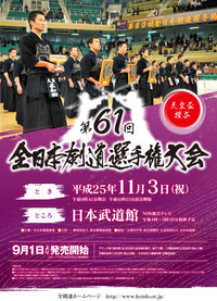 Champ_poster_2013